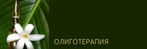 Олиготерапия