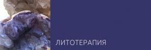 Литотерапия